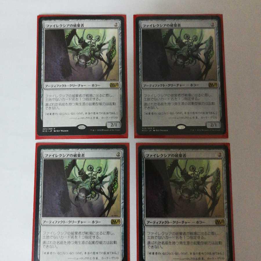 ファイレクシアの破棄者4枚セット 日本語