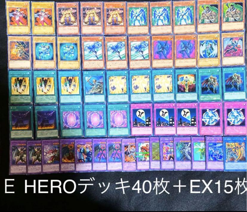 遊戯王 構築済み!イービルヒーローデッキ40枚+EX15枚②
