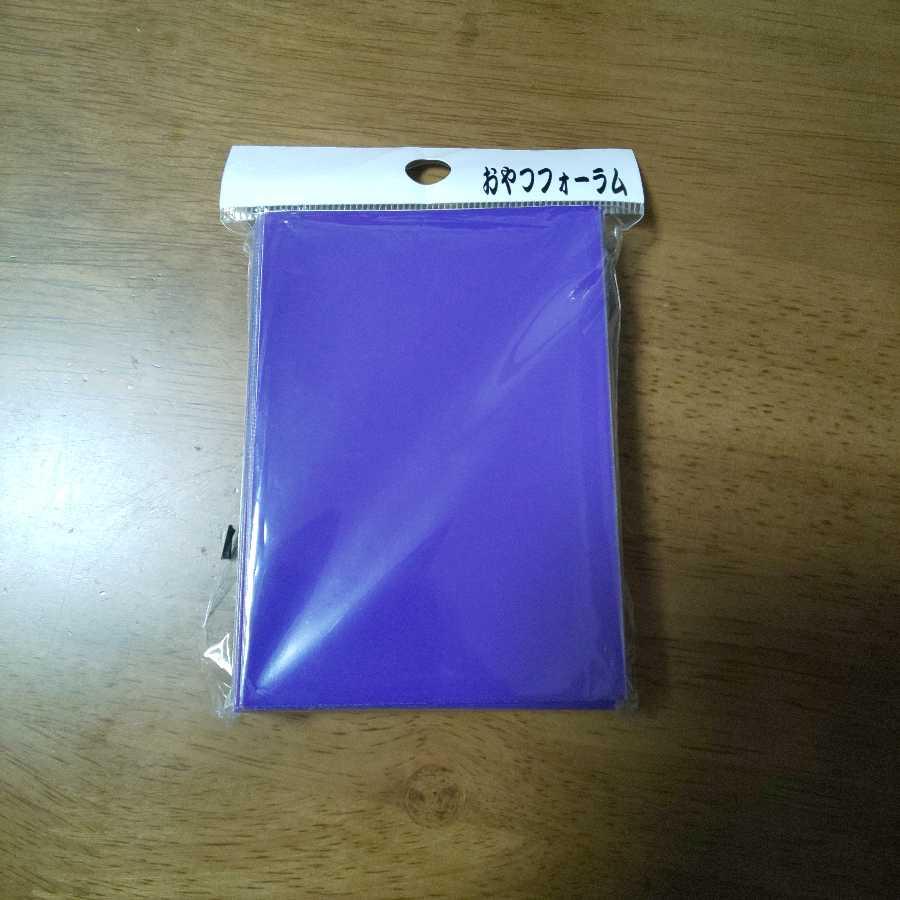 おやつフォーラム スリーブ 紫 50枚