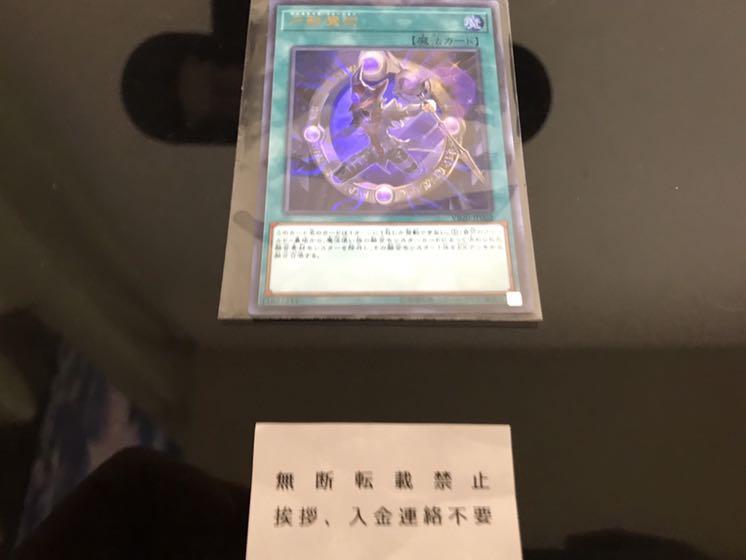 円融魔術 マジカライズフュージョン