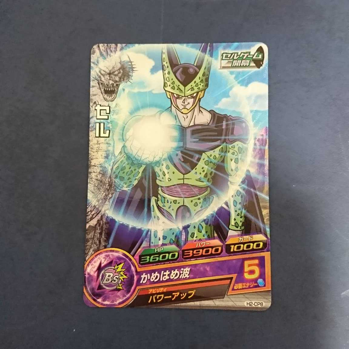 JAPAN DRAGONBALL HEROES H2-CP8 CP Card CELL