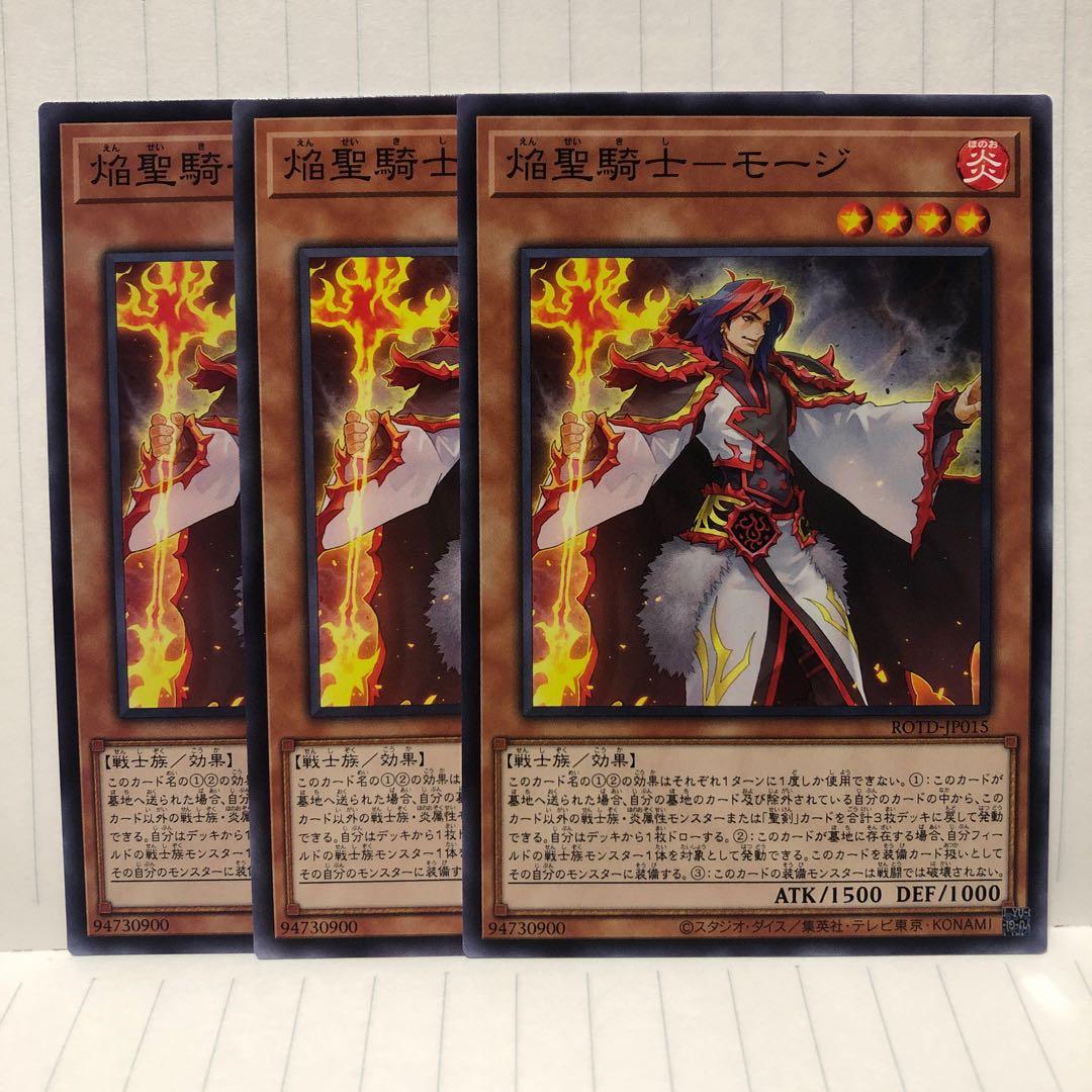 焔聖騎士 モージ ノーマル 3枚 ライズオブザデュエリスト マホ子