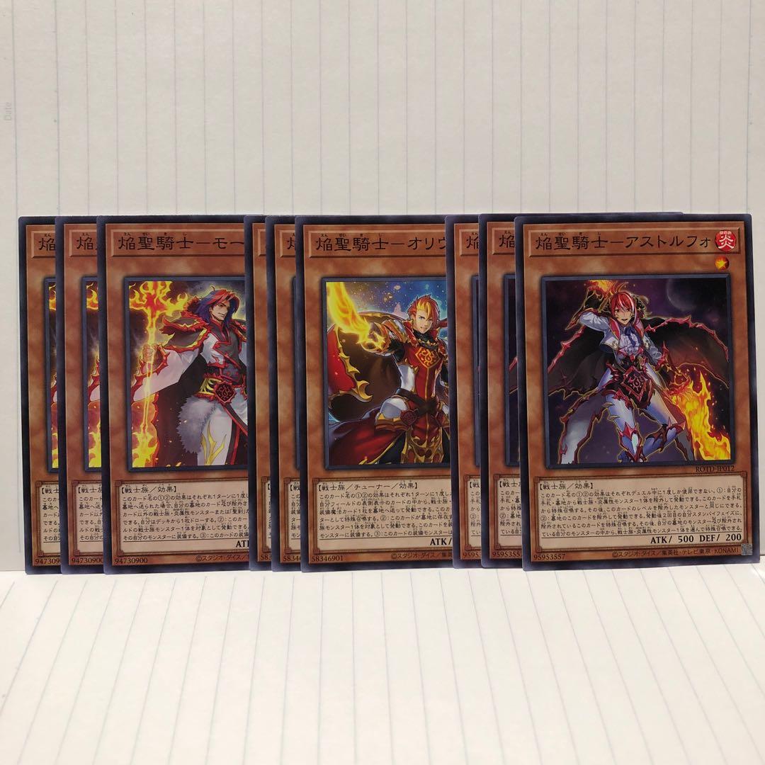 焔聖騎士 各3枚 モージ オリヴィエ アストルフォ マホ子