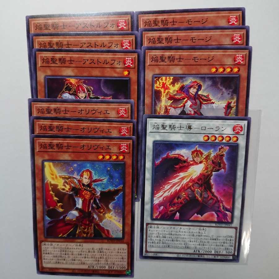焔聖騎士 デッキパーツ2