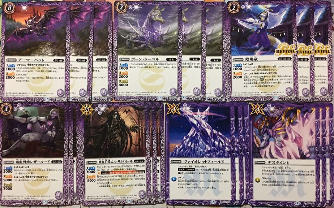 バトスピ C 輪廻転生 紫 ノーマル 21枚セット バトルスピリッツ