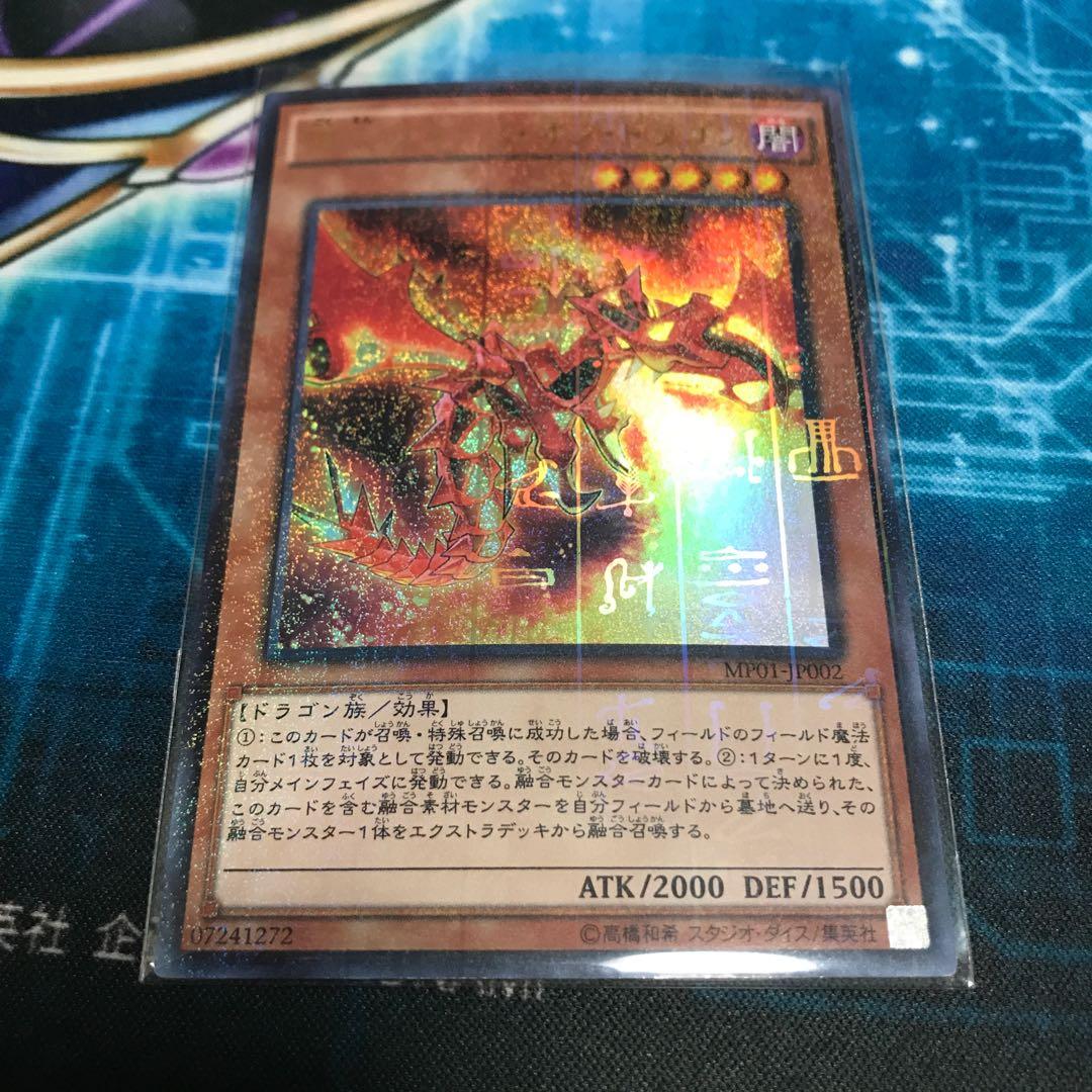 獄炎のカース・オブ・ドラゴン M-UR