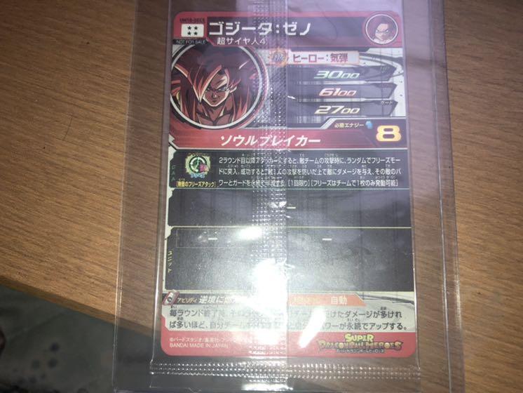 ドラゴンボールヒーローズ um10-sec5 ゴジータゼノ