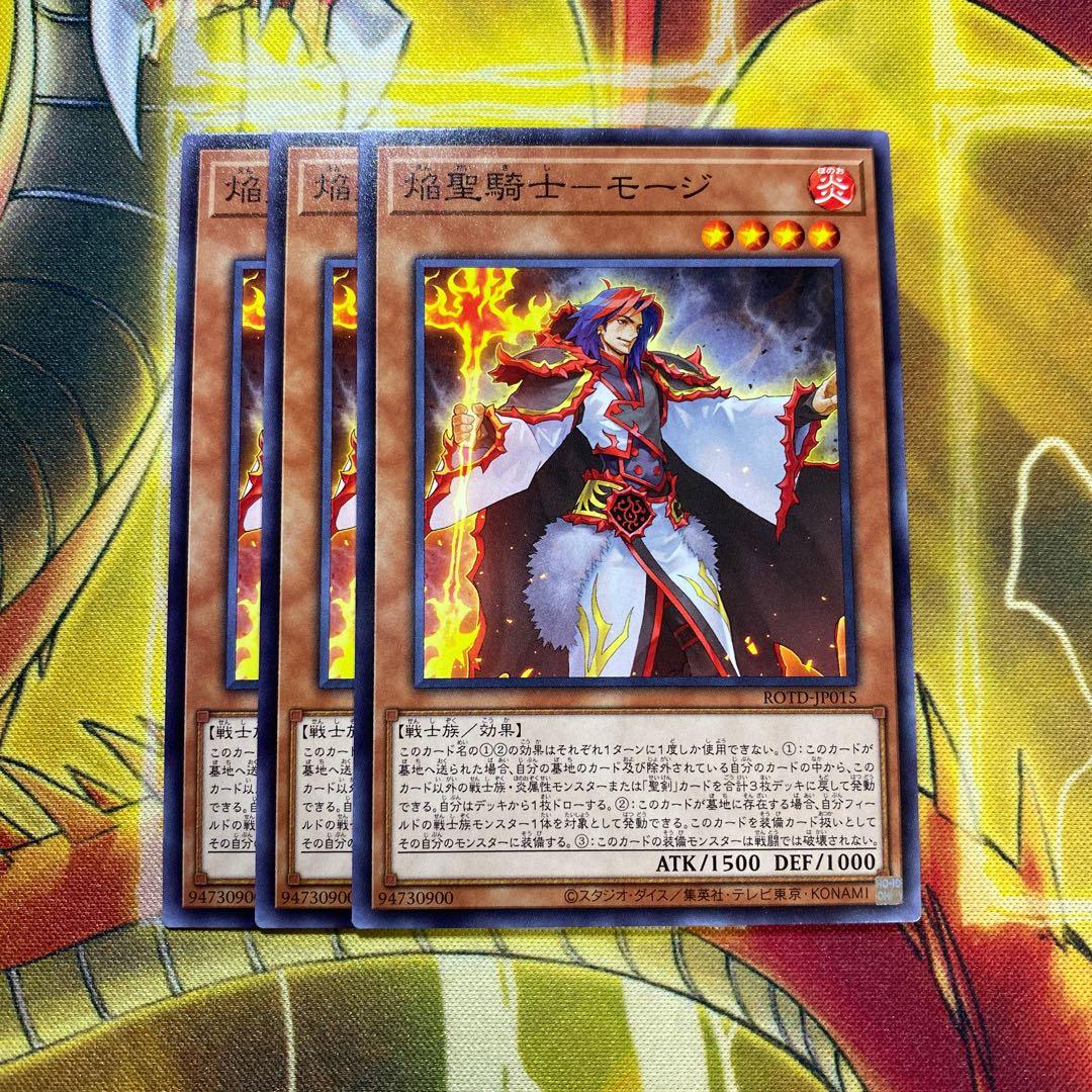 焔聖騎士-モージ N