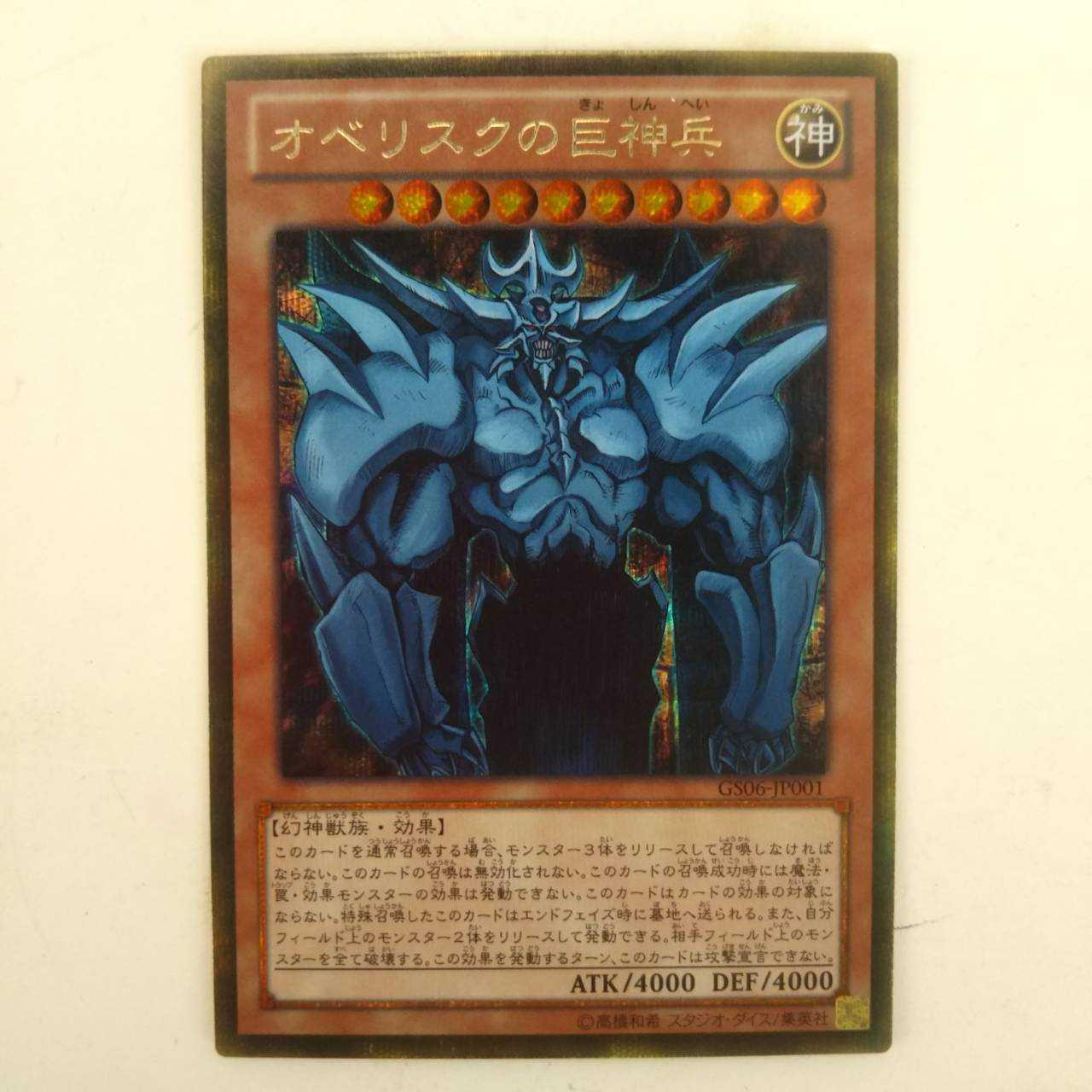 オベリスク の 巨 神 兵