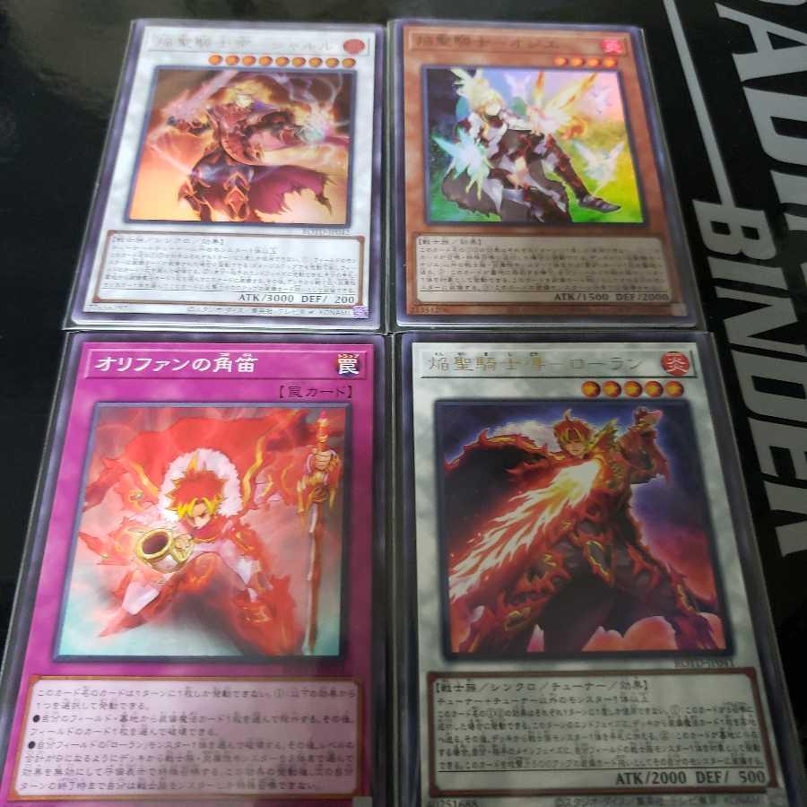 【最安値】焔聖騎士デッキパーツ10種30枚