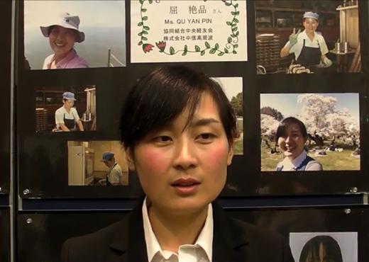 2017年度外国人技能実習生・研修生日本語作文コンクール 屈 艳品さんのインタビュー