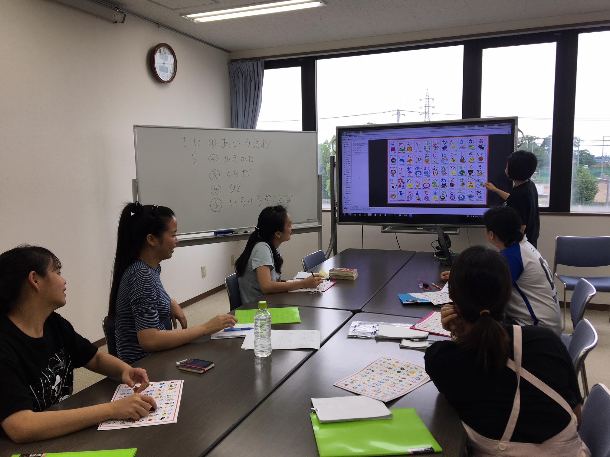 Japanese Language Lessons | The Information Exchange Plaza