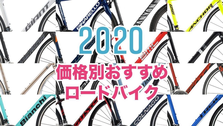 2020年ロードバイク最新モデル| 値段別おすすめ16選