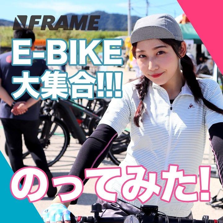 E-BIKEフェスティバル!注目のクロスバイク型E-BIKE 3台乗ってみた