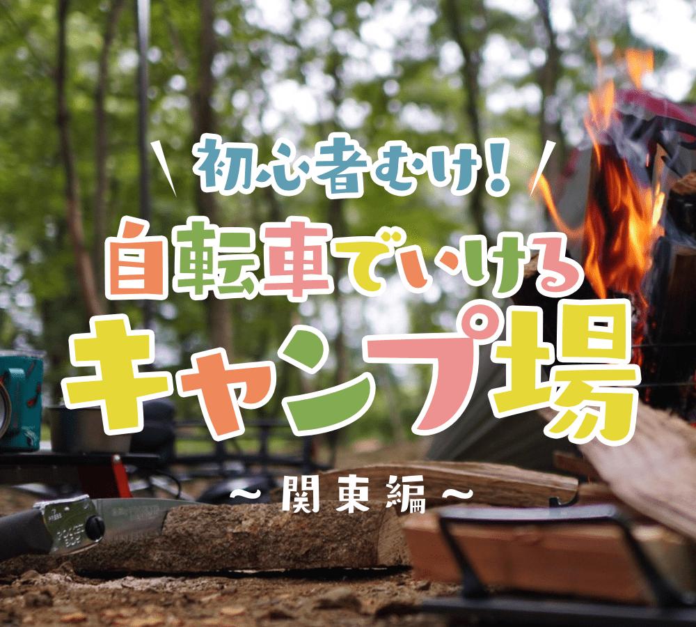 初心者むけ!自転車でいけるキャンプ場15選 ~関東編~
