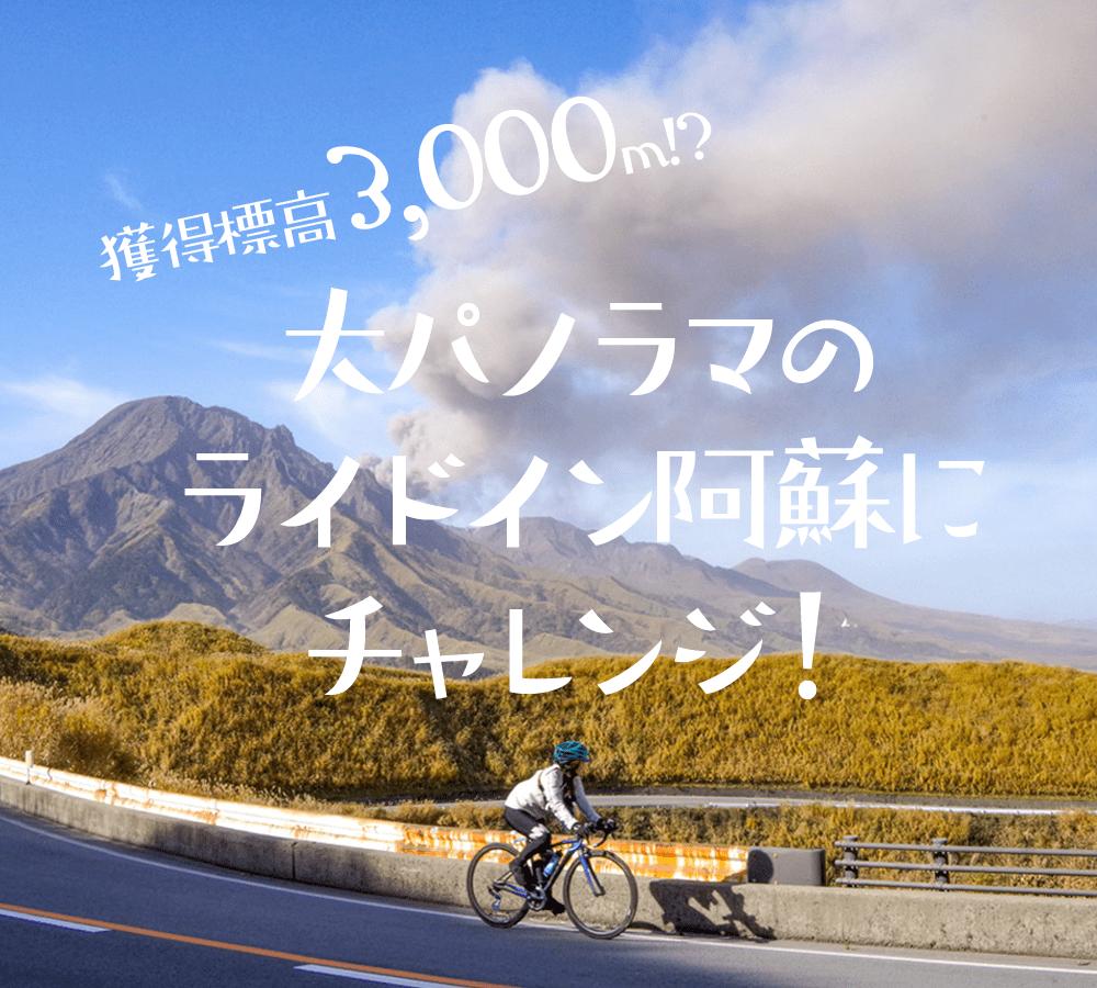 獲得標高3000m!?  大パノラマのライドイン阿蘇にチャレンジ!