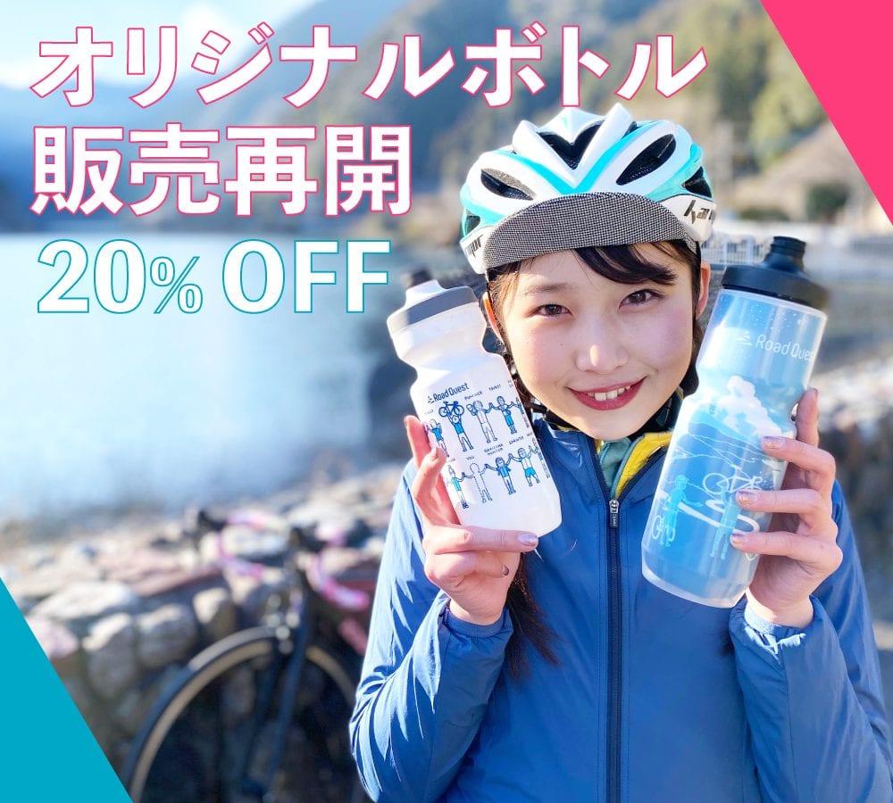 【告知】FRAMEオリジナルボトルが20%OFF!しかも今なら5000円以上お買い上げで送料無料