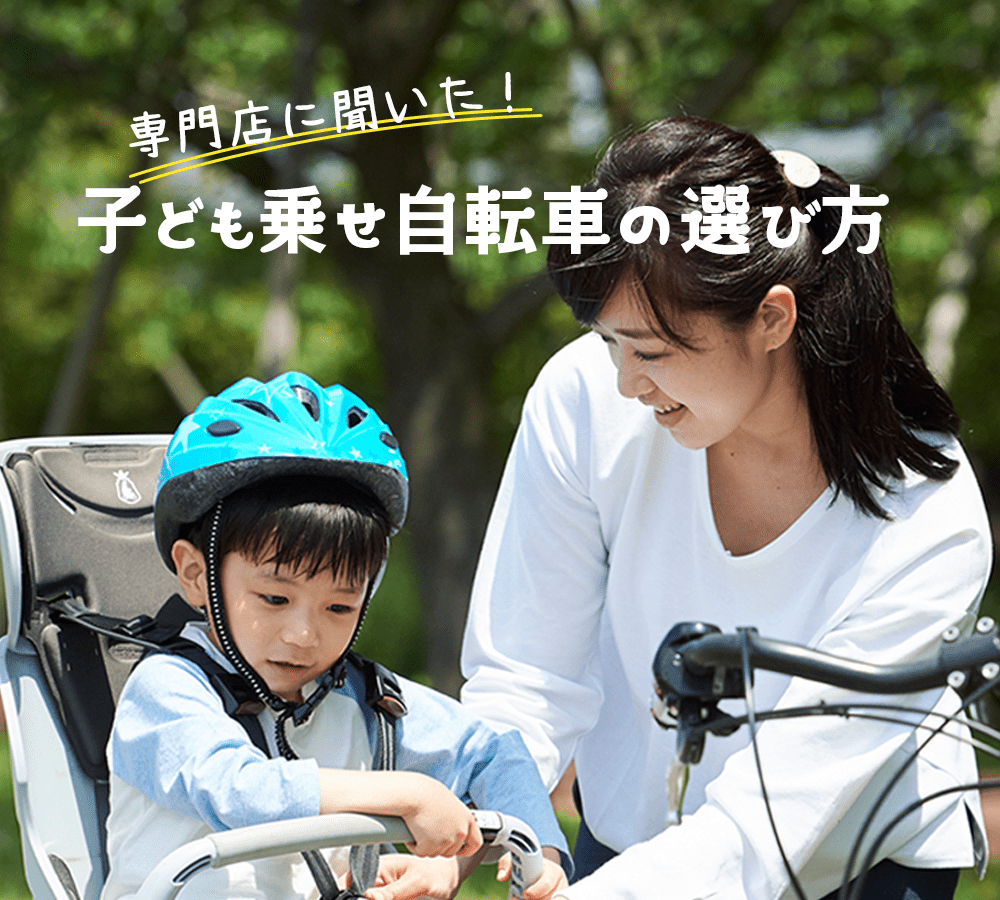 専門店に聞いた!子ども乗せ自転車おすすめ7選|選び方まるわかりガイド