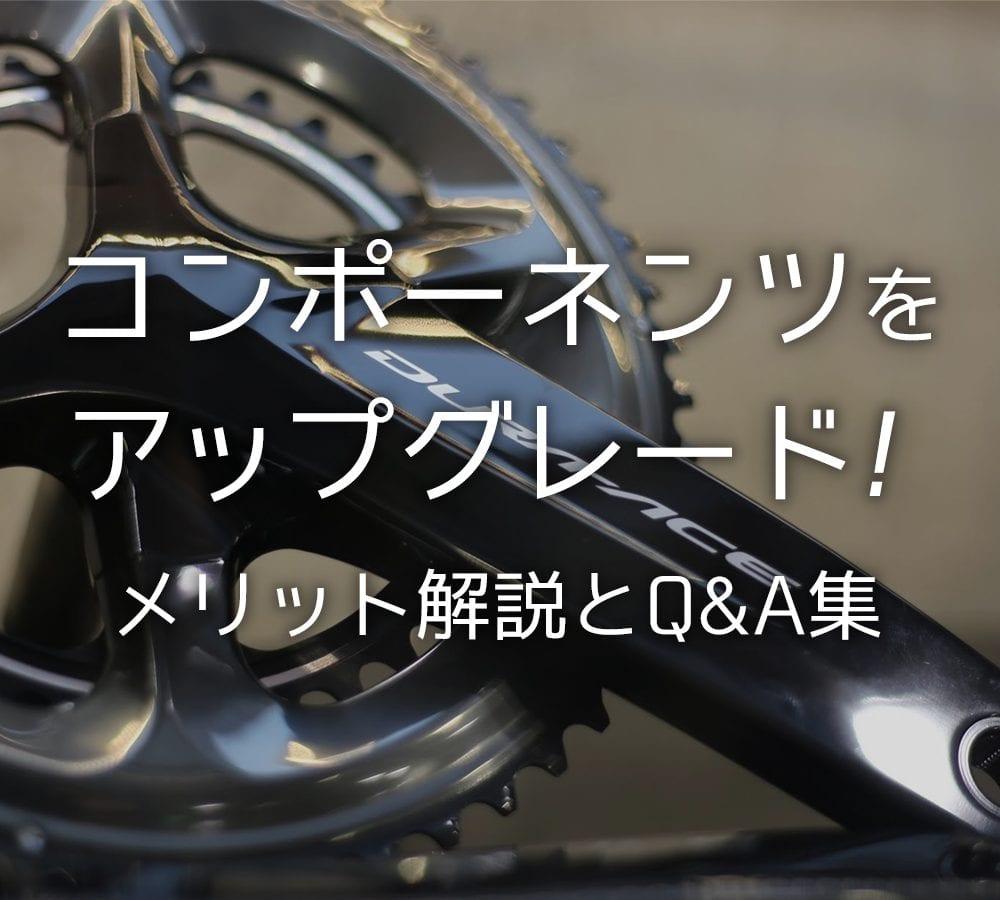 コンポーネンツ交換で愛車をアップグレード【前編】速く走れるようになる? メリット解説とQ&A集