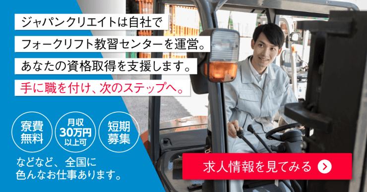 株式会社ジャパンクリエイトの工場求人のお仕事を探す