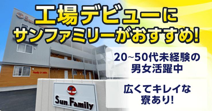 株式会社サンファミリーの工場求人のお仕事を探す