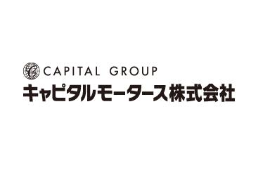 キャピタルモータース株式会社