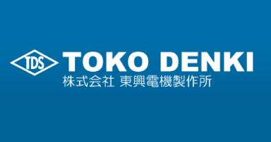 株式会社東興電機製作所