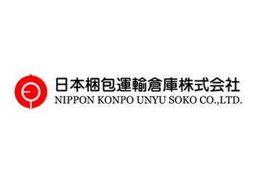 日本梱包運輸倉庫株式会社 愛知流通センター営業所