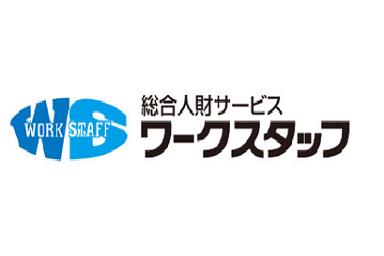 株式会社ワークスタッフ 太田営業所