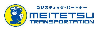 四国名鉄運輸株式会社