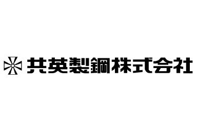 共英製鋼株式会社 名古屋事業所