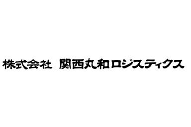 株式会社関西丸和ロジスティクス