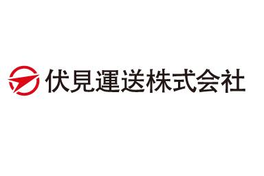 伏見運送株式会社
