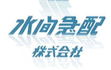 水間急配株式会社 春日井営業所