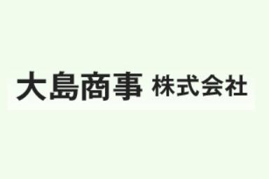 大島商事株式会社