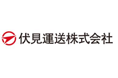 関東伏見運送株式会社 四日市営業所