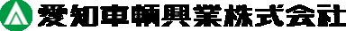 愛知車輌興業株式会社 本社営業所
