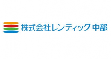 株式会社レンティック中部 大阪営業所