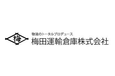 梅田運輸倉庫株式会社