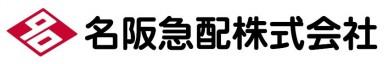 名阪急配株式会社 名港冷凍センター