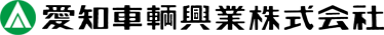 愛知車輌興業株式会社 滋賀営業所