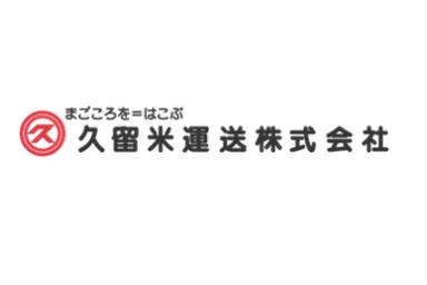 久留米運送株式会社 岡山店
