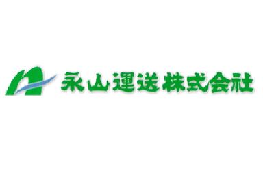永山運送株式会社 千葉営業所