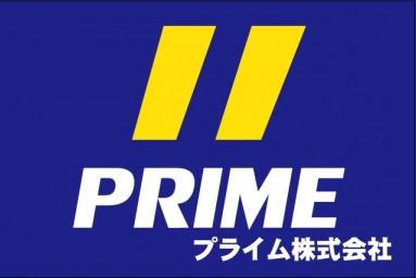 プライム株式会社