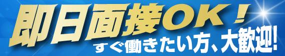月収30万円以上×寮費無料