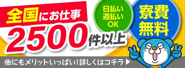入社特典40万円!寮費無料もあり!