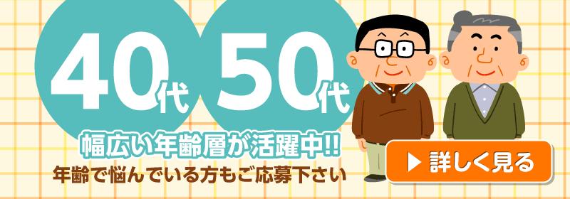 40代・50代、幅広い年齢層が活躍中!
