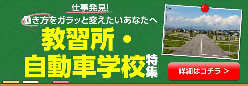 働き方改革!自動車学校特集!