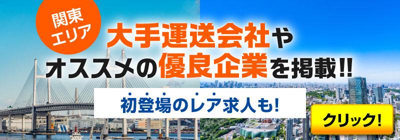 関東エリアで働きたい方は必見ですよ~!