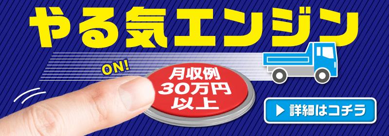 やる気MAX!月収例30万円以上!
